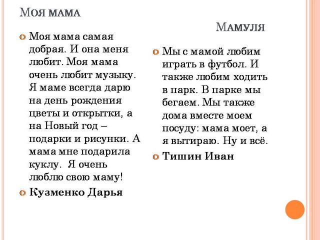 Сочинение о маме 5 класс